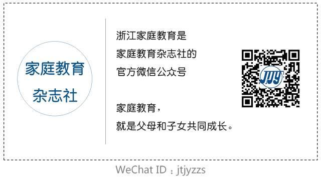 [浙江家庭教育]公众号征稿 稿费最高4000元。