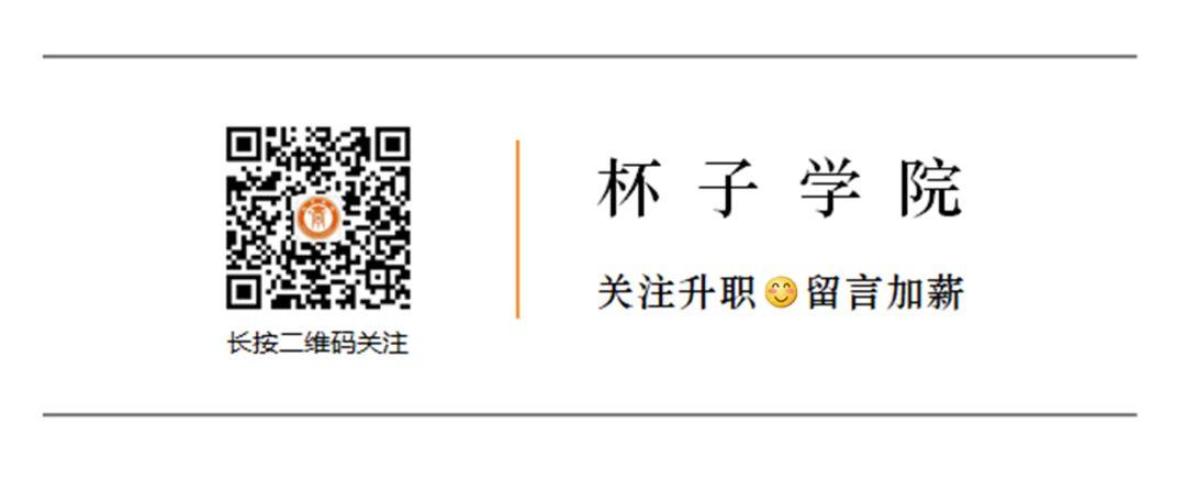 「杯子学院」公众号征稿函300-1000元/篇