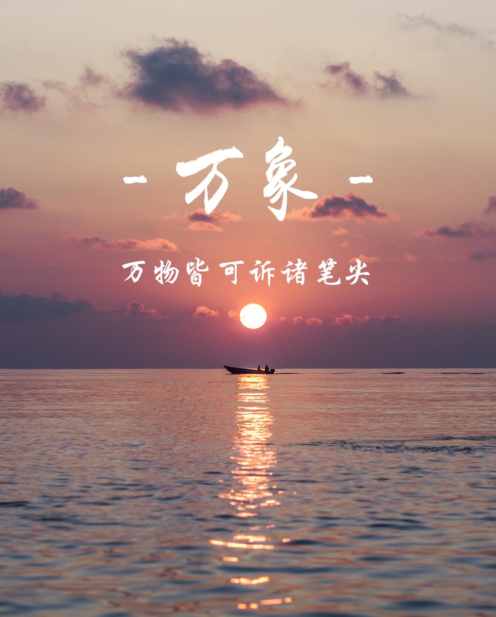 【法大青年】征稿:诗歌30元/篇   散文60元/千字
