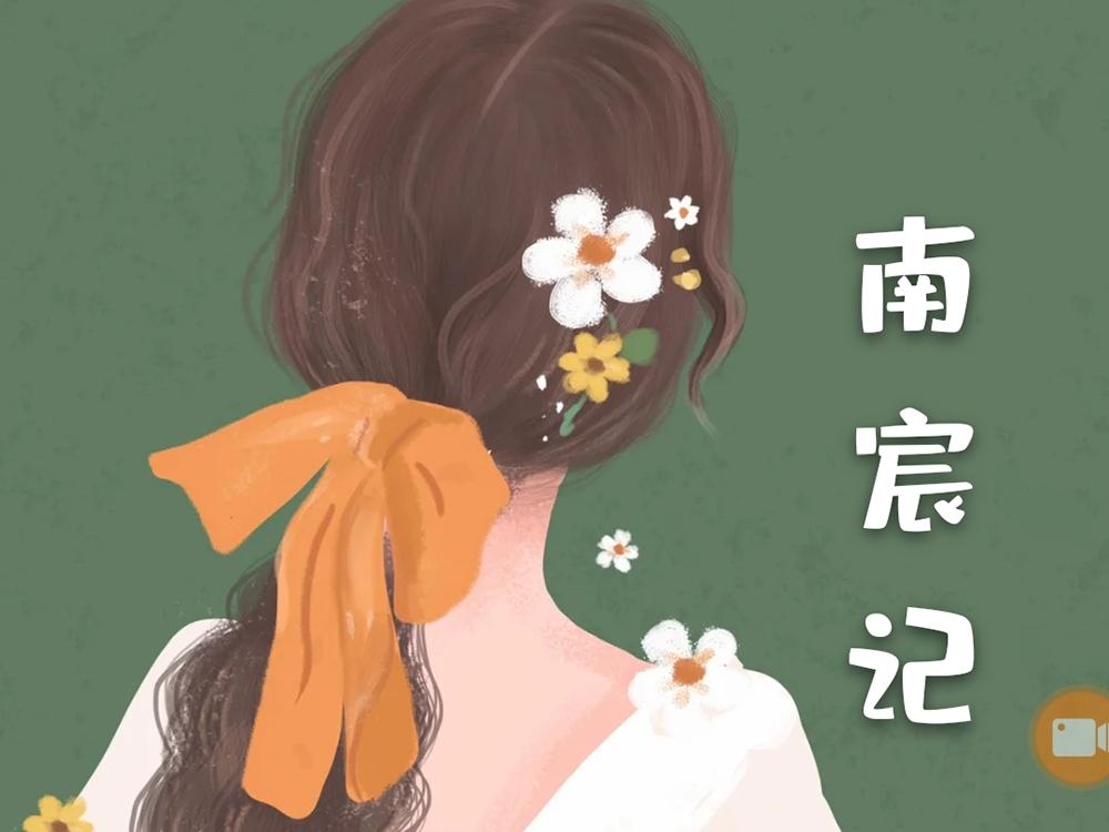 微信公众号【南宸记】最新征稿函   15-200元 阅读量奖励